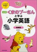くまのプーさんと学ぶ小学英語(コレクション2)