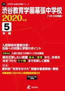 渋谷教育学園幕張中学校(2020年度)