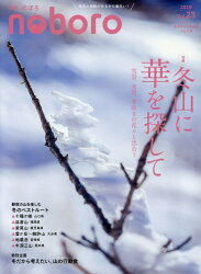 季刊のぼろ(Vol.23 2019冬)