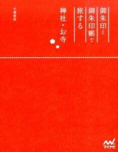 御朱印と御朱印帳で旅する神社・お寺 [ 大浦春堂 ]
