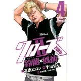 クローズZERO2鈴蘭×鳳仙(4) (少年チャンピオンコミックス)