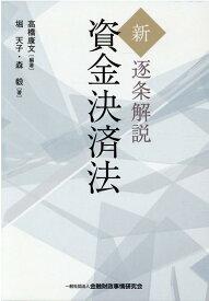 新・逐条解説 資金決済法 [ 高橋 康文 ]