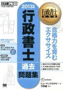行政書士過去問題集(2013年版)