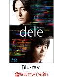 【先着特典】dele(ディーリー)Blu-ray STANDARD EDITION(カードホルダー付き)【Blu-ray】