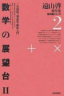 OD>数学の展望台(2)復刻版 OD版