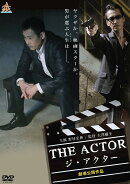 THE ACTOR -ジ・アクターー