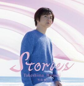 【楽天ブックス限定先着特典】Stories (豪華ブックレット限定盤 2CD)(オリジナルステッカー) [ 竹島宏 ]