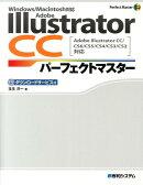 Adobe Illustrator CCパーフェクトマスター