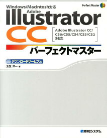 Adobe Illustrator CCパーフェクトマスター Windows/Macintosh対応 Adobe (Perfect master) [ 玉生洋一 ]