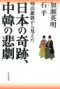 明治維新から見えた日本の奇跡、中韓の悲劇 [ 加瀬英明 ]