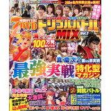 パチンコ必勝ガイド・オリ術・パチンカートリプルバトルMIX(Vol.2) (GW MOOK)
