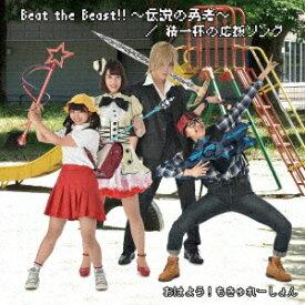 Beat the Beast!!〜伝説の勇者〜/精一杯の応援ソング [ おはよう!もきゅれーしょん ]