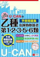 U-CANの乙種第1・2・3・5・6類危険物取扱者予想問題集