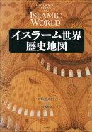 イスラーム世界歴史地図
