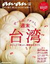 anan特別編集 週末 台湾 おいしくて楽しい、最新台北ガイド。 (Magazine house mook) [ マガジンハウス ]