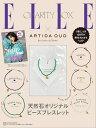ELLE JAPON ( エル・ジャポン) 2019年12月号× 「ARITA OUD」天然石オリジナルビーズブレスレット 特別セット [ ハー…