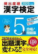 2020年度版 頻出度順 漢字検定5級 合格!問題集