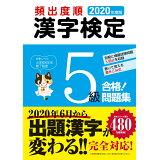 頻出度順漢字検定5級合格!問題集(2020年度版)