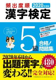 2020年度版 頻出度順 漢字検定5級 合格!問題集 [ 受験研究会 ]