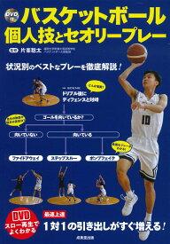 DVD付 バスケットボール 個人技とセオリープレー [ 片峯 聡太 ]