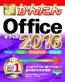 今すぐ使えるかんたんOffice 2016