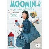MOOMINムーミンハウス型ポーチつきBIGショッピングバッグBOOK ([バラエティ])