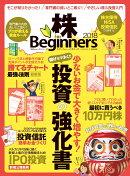 株for Beginners(2018)