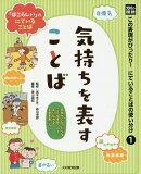 光村の国語この表現がぴったり!にていることばの使い分け(1)