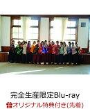 【楽天ブックス限定先着特典】ALL MV COLLECTION2〜あの時の彼女たち〜 (完全生産限定盤 4Blu-ray) (ミニクリアファ…