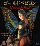 ゴールドパピヨン HDリマスター版【Blu-ray】