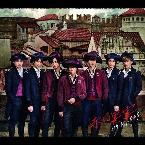 赤い果実 (初回限定盤B CD+DVD) [ Kis-My-Ft2 ]