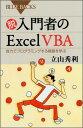脱入門者のExcel VBA [ 立山秀利 ]