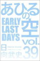 あひるの空 EARLY LAST DAYS(39)
