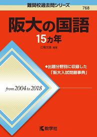阪大の国語15カ年