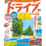 まっぷるドライブ関西ベスト(21) (まっぷるマガジン)