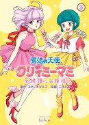 魔法の天使 クリィミーマミ 不機嫌なお姫様(3)