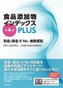 食品添加物インデックスPLUS 第4版 和名・英名・ENo.検索便覧 [ 公益社団法人日本輸入食品安全推進協会 ]