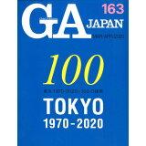 GA JAPAN(163) 特集:東京1970-2020:100の建築