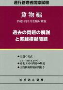 運行管理者国家試験過去の問題の解説と実践模擬問題<貨物編>(平成31年3月受験対策版)
