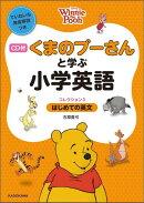 くまのプーさんと学ぶ小学英語(コレクション3)