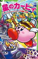 星のカービィ スーパーカービィハンターズ大激闘!の巻(15)