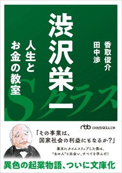 渋沢栄一 人生とお金の教室