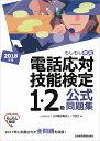 電話応対技能検定(もしもし検定)1・2級公式問題集 2018年版 [ 公益財団法人 日本電信電話ユーザ協会 ]