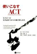 使いこなすACT(アクセプタンス&コミットメント・セラピー)