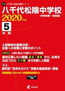 八千代松陰中学校(2020年度)