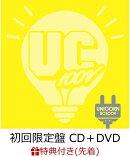 【先着特典】UC100V (初回限定盤 CD+DVD) (キーホルダー付き)
