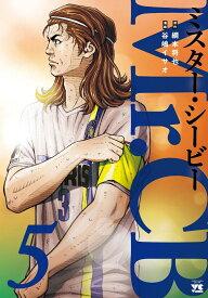 Mr.CB 5 (ヤングチャンピオン・コミックス) [ 綱本将也 ]