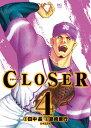 CLOSER 〜クローザー〜 ( 4)完 (ニチブンコミックス) [ 田中 晶 ]