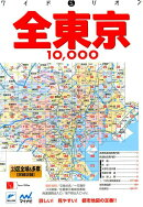【バーゲン本】ワイドミリオン 全東京10、000市街道路地図