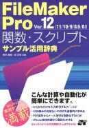 FileMaker Pro関数・スクリプトサンプル活用辞典(Ver.12/11/10/9/)